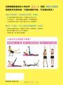 羽健身:小資女變小隻女!輕肌力訓練讓你一瘦到位
