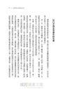 求真:臺大最受歡迎的哲學公開課