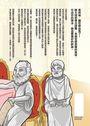 現代草民哲學讀本:日常隨時烙哲學,用思考通樂人生