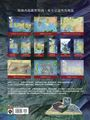 冰與火之歌官方地圖集【典藏硬殼書盒版】(內含12張大型海報)