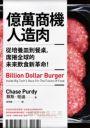 億萬商機人造肉:從培養皿到餐桌,席捲全球的未來飲食新革命!