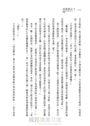 萬能鑑定士Q的事件簿7:莉子 PK 時尚女王