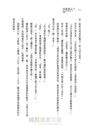 萬能鑑定士Q的事件簿11:京都名寺靈驗的秘密