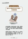 來去鬧一波!:歐痞康島尋寶桌遊【 1書+1桌遊】