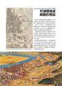 圖說台灣地名的故事