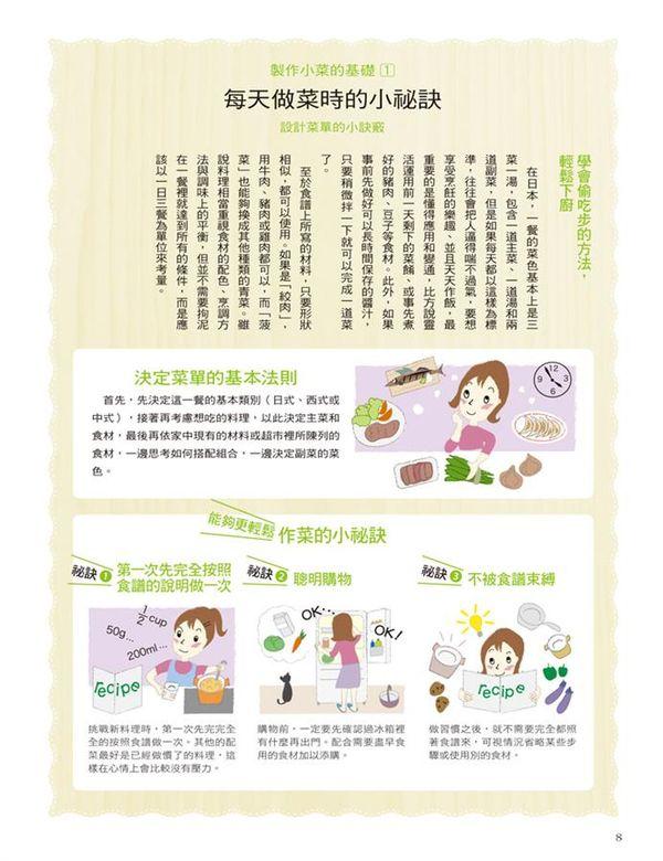 日式小菜教科書