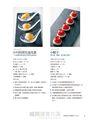 小巧華麗的法式開胃菜:賞心悅目+簡單美味 最受歡迎的宴客首選105
