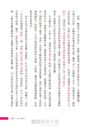 別傻了這才是仙台:烤牛舌.杜之都.食材王國…49個不為人知的潛規則