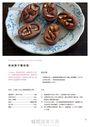 用STAUB鑄鐵鍋做熱甜點:舒芙蕾、蘋果派、熔岩蛋糕、法式土司…所有大師級點心,一只鍋子就能完成!