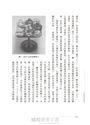 日本料理的歷史:從本膳料理、懷石到京料理 探索和食文化的原點