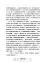 期待明天的人:二二八消失的檢察官王育霖