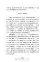 再見海南島:臺籍日本兵張子涇太平洋終戰回憶錄