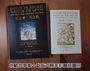 日之東.月之西:北歐故事集(復刻手工粘貼版)