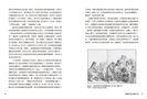 貿易打造的世界【最新增修版】:社會、文化、世界經濟,從1400年到現在