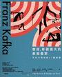曾經,有個偉大的素描畫家:卡夫卡和他的41幅塗鴉