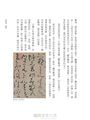 如何看懂行書——就字論字:從王羲之到文徵明行書風格比較分析