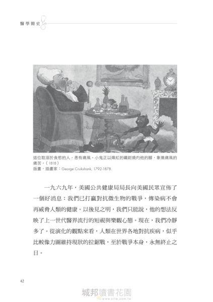 醫學簡史:疾病與醫學的故事,科學醫學體系的困境(二版)