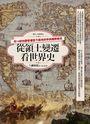 從領土變遷看世界史:用14組地圖看懂當今區域紛爭與國際衝突