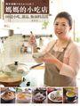 阿芳老師手做美食全紀錄(加贈限量木砧板+提袋,一套三冊)