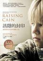 該隱的封印:揭開男孩世界的殘酷文化