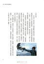 看見臺灣最美的風景:臺灣人情味的在地物語