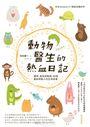 動物醫生的熱血日記:貓咪、倉鼠到蜥蜴,66個最新奇動人的生命故事