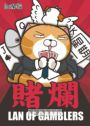 白爛貓超有4耍廢日誌(隨書附贈白爛貓一直玩限定明信片組5張)