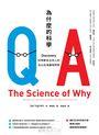 為什麼的科學:Discovery科學節目主持人的包山包海趣味問答
