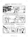 看漫畫了解人體感官