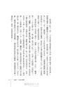 水滸傳教你職場生存術(改版)