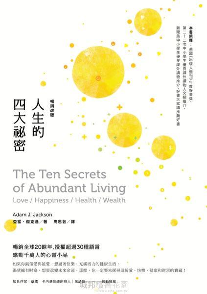 人生的四大祕密(暢銷改版)