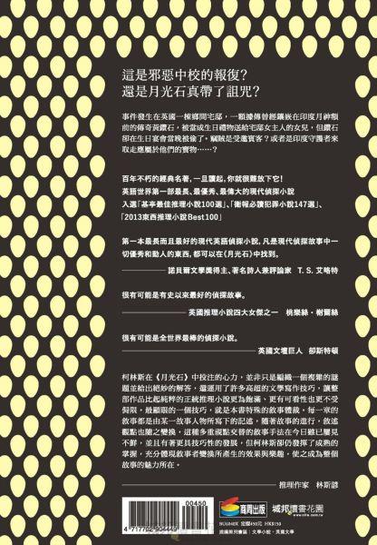 月光石(經典全譯本│改版)