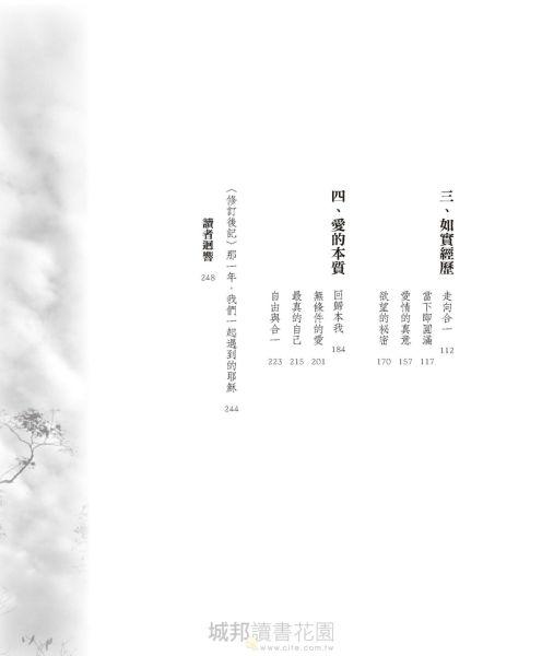 老神再在II(暢銷修訂版):愛的覺醒