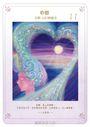 天界聖諭牌卡(精緻盒裝1書+52牌卡)