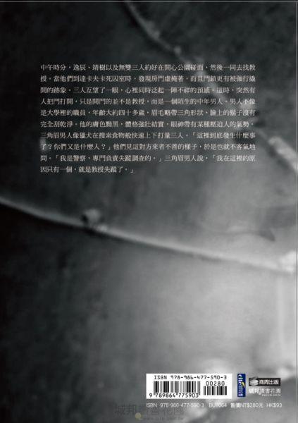 瀕死:I 陰影+ II 真相