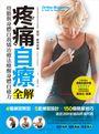 疼痛自療全解(改版):骨骼與身體自我矯治療法喚醒身體自癒力