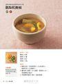 5分鐘味噌湯療:簡單╳省時╳對症~用114道料多味美的味噌湯喝出每日健康