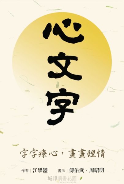 心文字:字字療心,畫畫理情(中英對照)(拆封不退)