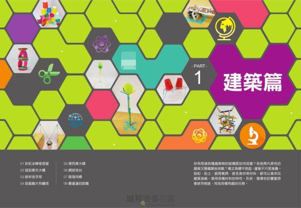 STEAM大挑戰:32個趣味任務,開發孩子的設計思考力+問題解決力
