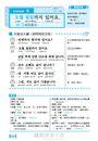 圖解一看就懂的韓語文法書(隨書附贈外師正音示範2CD)