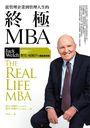 從管理企業到管理人生的終極MBA:迎戰劇變時代,世紀經理人傑克.威爾許的重量級指南