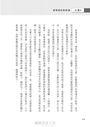自慢9:管理者的對與錯——43則管理課題解答(親筆簽名版)
