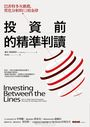 投資前的精準判讀:巴菲特多次推薦,質化分析的12項金律