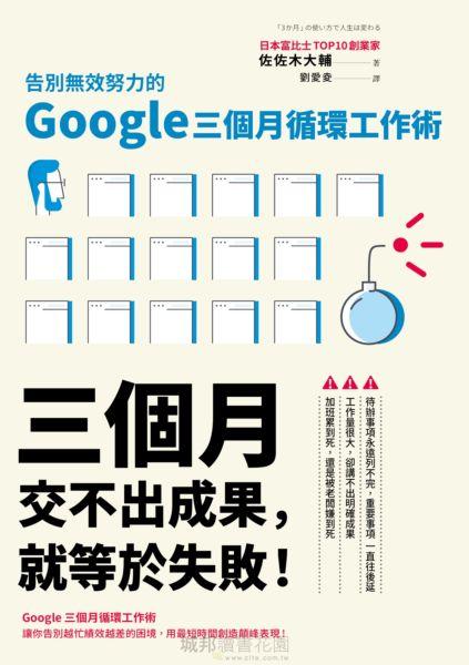 三個月交不出成果,就等於失敗!告別無效努力的Google三個月循環工作術