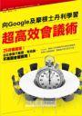 向Google及摩根士丹利學習 超高效會議術