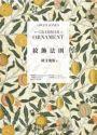 紋飾圖樣理論 + 實務套書:美術工藝運動理論經典《紋飾法則》+ 圖樣設計專家實務演示《Pattern Design 圖解圖樣設計》