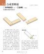 圖解日式榫接:161件經典木榫技術,解讀百代以來建築.門窗.家具器物接合的工藝智慧