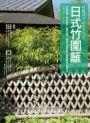 日式竹圍籬:竹材結構╳特性應用╳編織美學,解構14種經典竹圍籬實務工藝技法