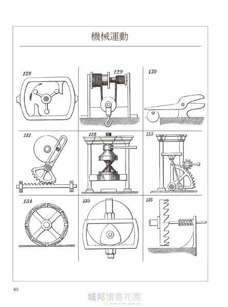 圖解507種機械傳動:科技史上最經典、劃時代的機構與裝置發明