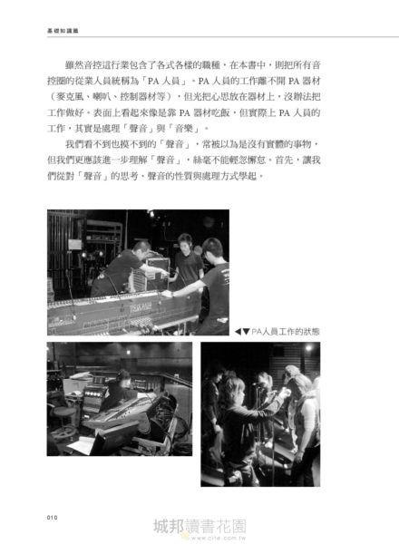 圖解音控全書: 從基礎理論到現場應用實踐,第一本徹底解說Live Sound現場混音技術美學